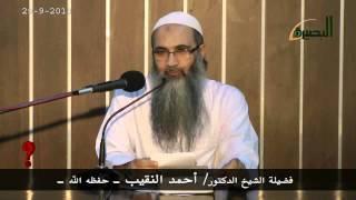 تعليق فضيلة الشيخ الدكتور أحمد عبد الرحمن النقيب على تعديلات الدستور
