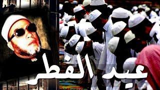 30 دقيقة رائعة من خطبة العيد مع الشيخ كشك - عيد الفطر