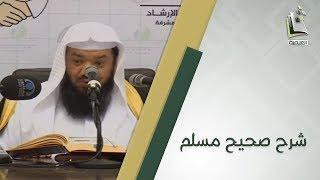 المجالس العلمية | الدرس 55 من صحيح مسلم | الشيخ: حامد البخاري
