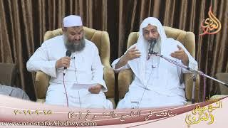 مناقشة في الناسخ والمنسوخ ( 40 ) للشيخ مصطفى العدوي تاريخ 15 9 2019