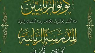 9 -علم السير الى الله / علامات الصدق في البدايات