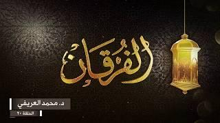 الفرقان الحلقة ٢٠ | د. محمد العريفي