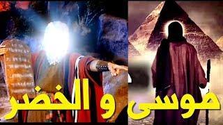 قصة الرجل الغامض الذي اذهل النبي موسي بأفعاله الصادمة - من هو وماذا فعل مع موسى