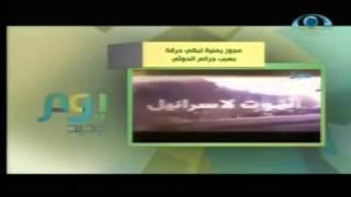الراصد | عجوز يمنية تبكي حرقة بسبب جرائم الحوثي | #يوم_جديد