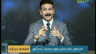 برنامج ناقص واحد   مع الدكتور أسامة حجازي  الحجامة انجاز واعجاز -8