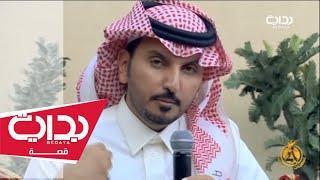 لقاء مع عبدالله البقمي | زياد الشهري