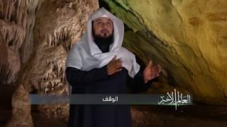 لن تنالوا البر حتى تنفقوا مما تحبون l د. محمد العريفي