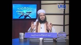 """المحجة البيضاء _"""" اسماء الله هم الائمة عند الشيعة_ قناة وصال _ 25 صفر 1440"""
