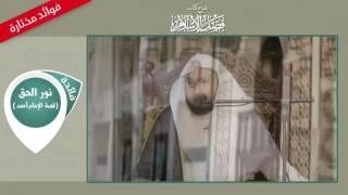 نور الحق يدمغ الباطل ويزهقه قصة الامام احمد مع ابن ابي دؤاد