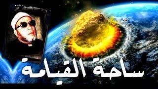 موقف عظيم يوم القيامة فيديو يهز القلب بصوت الشيخ كشك