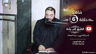 الطريق إلى براءه تدبرات فى سورة التوبة مع الدكتور حازم شومان ح 06