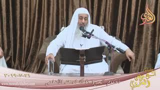 أحكام الحج ( 3 ) تكملة فقه الأضاحي للشيخ مصطفى العدوي تاريخ 21 7 2019