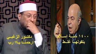 الملف  |  شاهد فيديو صادم لاحمد عبده ماهر ورد د. الزغبى عليه