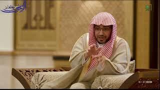 """تفسير قوله تعالى: """"فأسرِ بأهلك بقِطعٍ من الليل ولا يلتفت منكم أحدٌ إلا امرأتك"""" - الشيخ صالح المغامسي"""