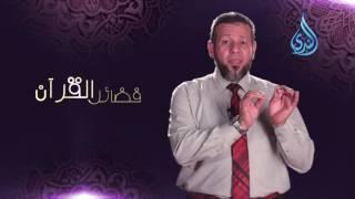 فضائل القرآن - كيف تجمع الكثير من الحسنات
