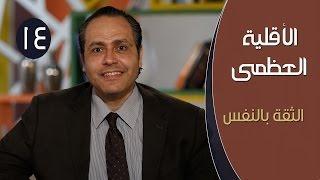 الأقلية العظمى |ح14| الثقة بالنفس | الدكتور ياسر ناصر