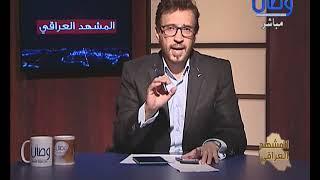 المشهد العراقي _  زيارة الرئيس العراقي الخارجية.. أسبابها , وتفاصيلها , وأبعادها ( قناة وصال )