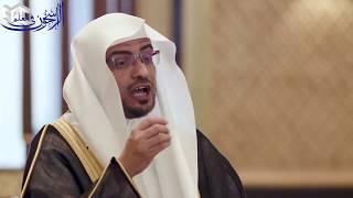 ما الذي أمر اللهُ عزَّ وجلَّ به أن يُوصَلَ؟ - الشيخ صالح المغامسي