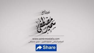 مسجد الصحابة ۞ الوابل الصيب -14 -| (الشٌكــــر)| ج5 ۞ لفضيلة الشيخ سمير مصطفى