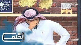 #قبل_الحلم11 | دردشة مع هاني العنزي - عبدالله الخالدي وعبدالله المسعودي