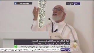 التفاؤل - خاطرة رائعة للدكتور عمر عبد الكافي فى جامع المدينة التعليمية بقطر