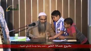 حصالة الخير من مشاريع مؤسسة الإصلاح الخيرية - لفضيلة الشيخ الدكتور/ أحمد النقيب  -- حفظه الله --