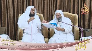مشكل الآثار ( 24 ) الحد الذي يكون به الغنى ولا يجوز للفقير أن يسأل للشيخ مصطفى العدوي
