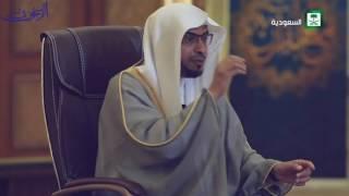 """تفسير قوله تعالى: """"وَيَقُولُونَ حِجْرًا مَّحْجُورًا"""" - الشيخ صالح المغامسي"""