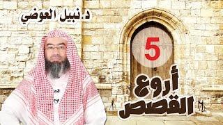 أروع القصص الحلقة 5 قصة أصحاب الكهف الشيخ نبيل العوضي
