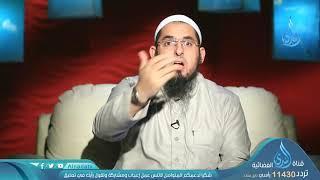 أولئك يؤمنون به | ح11 | الإيمان حياة | الشيخ الدكتور محمد سعد الشرقاوي