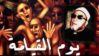 مخيف جدا - داخل ساحة القيامة ويوم الحساب مع الشيخ كشك