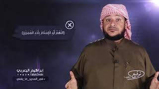 في الصحيح ما يغني _ اللهم أعز الإسلام  _ إبراهيم اليعربي
