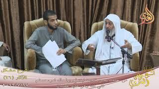 مشكل الآثار  ( 21 ) من حلف يمين فاجرة ... لقي الله وهو عليه غضبان للشيخ مصطفى العدوي