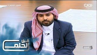 #قبل_الحلم7 | دردشة - شاهد بماذا خرج عبدالله مجري من ساعات شهرته !!