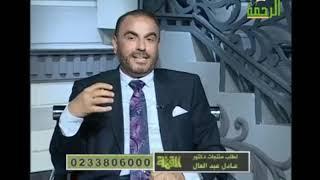 سر خطير في سنة النبي للعلاج بالتلامس مع د- عادل عبد العال وملهم العيسوى