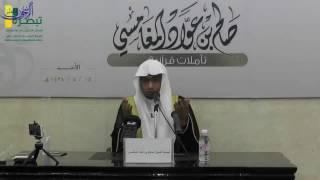 """تفسير قوله تعالى: """"تَدْعُونَهُ تَضَرُّعًا وَخُفْيَةً"""" - الشيخ صالح المغامسي"""