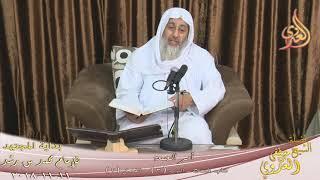 بداية المجتهد كتاب الصلاة ( أمر الجمعة ) للشيخ مصطفى العدوي تاريخ 11 11 2018
