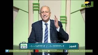 عيادة الرحمة الدكتور هشام أحمد كريم استشاري طب وجراحة العيون 6 8 2019