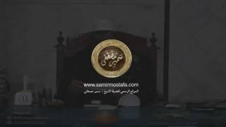 المقاطع المميزة |( حُكـم النمــص )| للشيخ سمير مصطفى
