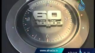 المخدرات والشريعة | 60 دقيقة |المستشار القانوني محمد ابراهيم 8 3 2016