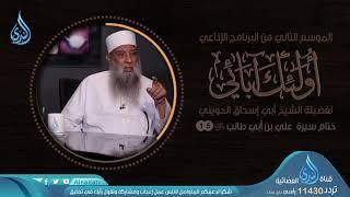 ختام سيرة علي رضي الله عنه   15   أولئك آبائي   الشيخ أبو إسحاق الحويني