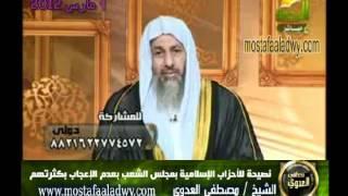 نصيحة للأحزاب الإسلامية بمجلس الشعب بعدم الإعجاب بكثرت أعدادهم
