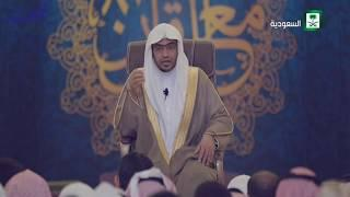 ما ينبغي على المؤمن بعد استجابة الدعاء - الشيخ صالح المغامسي