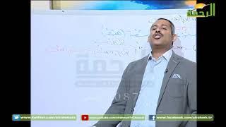 البرامج التعليمية || الاحياء || الدكتور محمد فرج || 9-11-2019