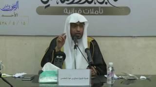 أكمل من الطاعة النيَّة في الطاعة والرغبة فيما عند الله - الشيخ صالح المغامسي
