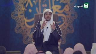 """الأدب القرآني في قوله تعالى: """"وَلَا تُرْهِقْنِي مِنْ أَمْرِي عُسْرًا"""" - الشيخ صالح المغامسي"""