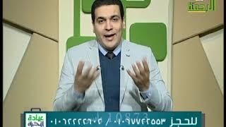 برنامج عيادة النخبة مع الدكتور عماد عبد الله استشاري جراحة الأنف والأذن والحنجرة
