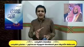 الحلقة الثانية من المقامة النبوية إلقاء الأستاذ/ إسلام أبو النصر