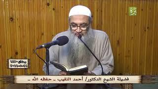 تلاوة من سورة يونس من الآية 18 إلى الآية 20 - للشيخ د. أحمد النقيب