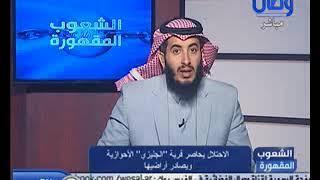 برنامج الشعوب المقهورة _ قناة وصال 10/12/2017